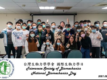 2021年02月01日在台北市立聯合醫院陽明院區舉辦今年第一場國際生物力學日推廣活動