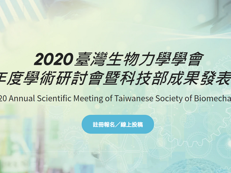 本會訂於2020年10月17日於林口長庚舉辦學術研討會暨科技部成果發表會,歡迎投稿參加。