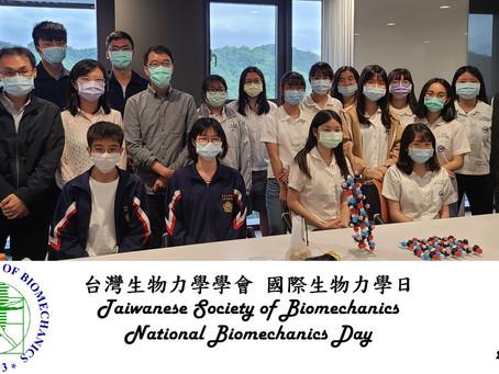 2021年04月07日在國家地震中心舉辦今年第四場國際生物力學日推廣活動