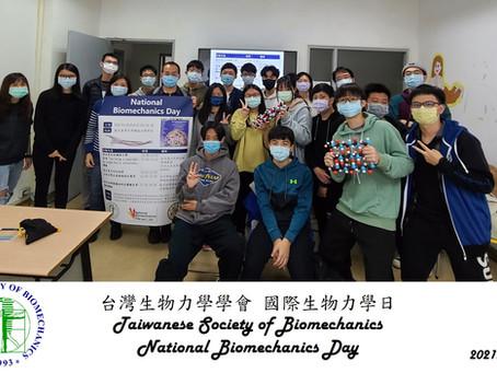 2021年03月25日在國立臺灣大學職能治療學系舉辦今年第三場國際生物力學日推廣活動