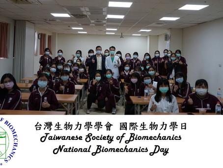 2021年03月02日在嘉義陽明醫院舉辦今年第二場國際生物力學日推廣活動