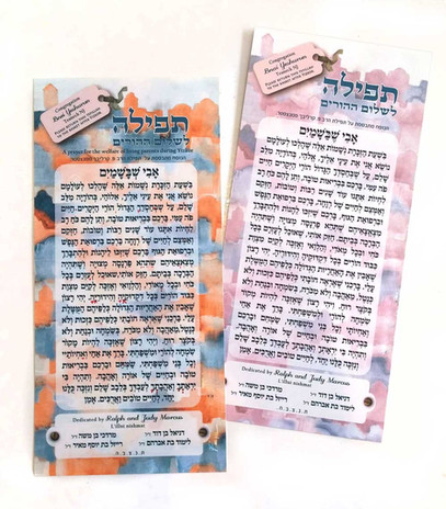 tfilah for the parents