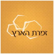 Zimrat Haaretz
