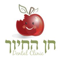 חן החיוך  dental clinic