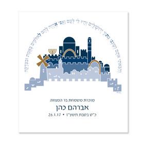 Jerusalem Ir Atika