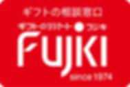 d.  3(ゴールド)フジキコーポレーション株式会社.jpg