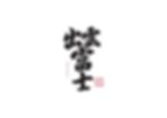 j.  2(シルバー)冨士酒造合資会社.png