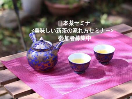 日本茶セミナー参加者募集中