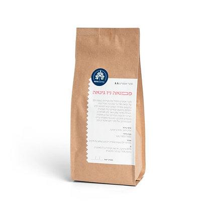 קפה קלוי פפואה ניו גינאה -סיגרי אסטייט