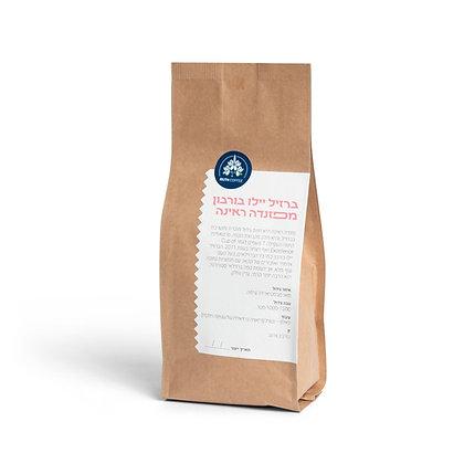 קפה קלוי ברזיל - יילו בורבון חוות ראינה
