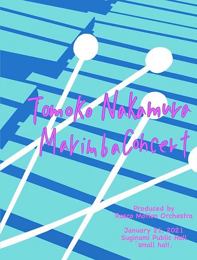 中村友子,マリンバ,ロスコモーションオーケストラ ,コンサート,roscomotionorchestra,roscomotion,marimba