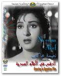 NA01 - Na'emma Akef, Vol. 1