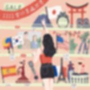 明洞妞_宣傳插畫.jpg