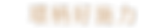 錐型杯視覺 test_02-78.png