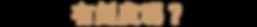 錐型杯視覺 test-50.png