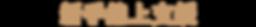 錐型杯視覺 test_02-65.png