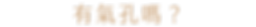 錐型杯視覺 test-54.png