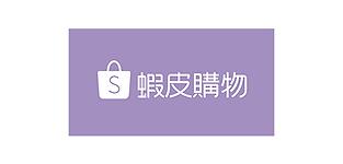 網購_蝦皮.png