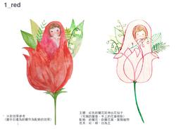 開始包裝設計:插畫家比稿中