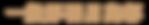 錐型杯視覺 test_02-75.png