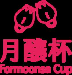 激烈投票後的台灣月亮杯名字正式出爐