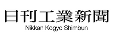 NIKKAN.KOGYO.TEXT.LOGO.logo.png