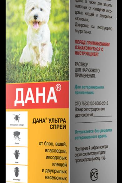 Спрей Дана Ультра для собак 100 мл, Апи-Сан