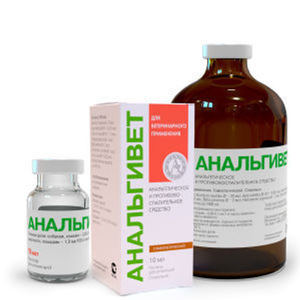 Анальгивет Анальгетик, противовоспалительное средство.