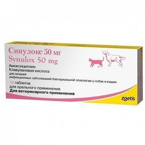 Синулокс таблетки 50 мг, уп. 10 таблеток, Zoetis