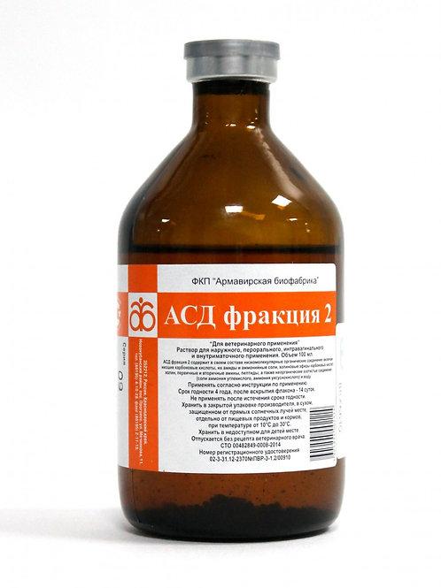 АСД-2 100 мл /Армавир/
