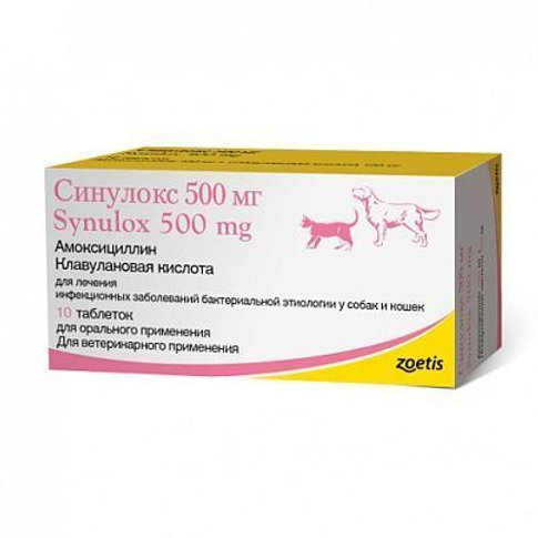 Синулокс таблетки 500 мг, уп. 10 таблеток, Zoetis