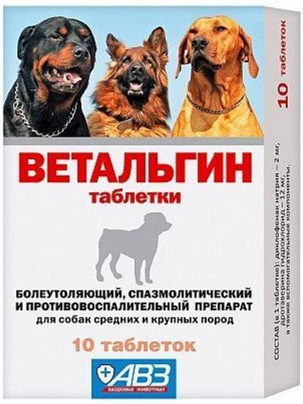Ветальгин для собак крупных и средних, 10 таб.упак, 1 таб на 10 кг, 1 упак.