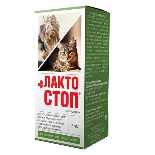 Лакто-Стоп для устранения симптомов ложной беременности. 7 мл
