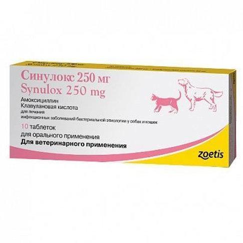 Синулокс таблетки 250 мг, уп. 10 таблеток, Zoetis