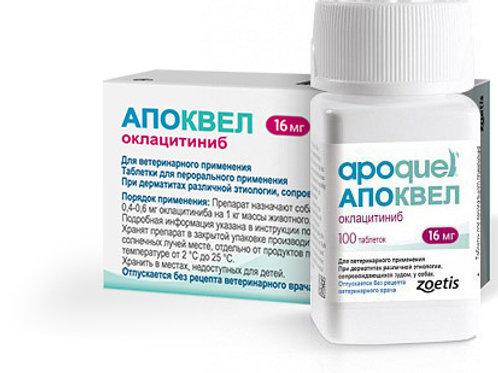 Апоквел 16*100 таблеток./Зоэтис/
