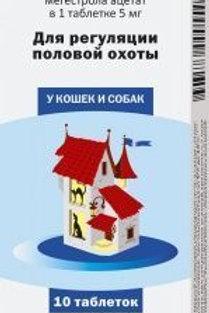 ЭКС - 5Т контрацептив для кошек и собак, 10 табл.упак, 1 уп., АВЗ