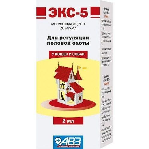 ЭКС - 5 контрацептив жидкий д/кошек и собак 2 мл /АВЗ