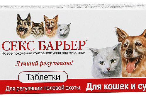 Секс Барьер табл. для кошек и сук, 10 табл., 1 блистер, Астрафарм