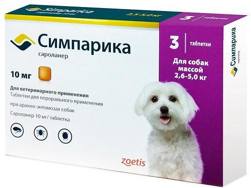 Симпарика 10 мг, 2.6-5.0 кг, цена за 1 таблетку.