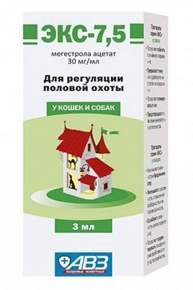ЭКС - 7,5 контрацептив жидкий д/кошек и собак 3 мл /АВЗ