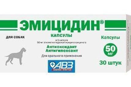 Эмицидин 50 мг, уп. 30 капсул, АВЗ