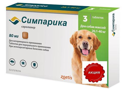 Симпарика 80 мг, 20.1-40.0 кг, цена за 1 таблетку.