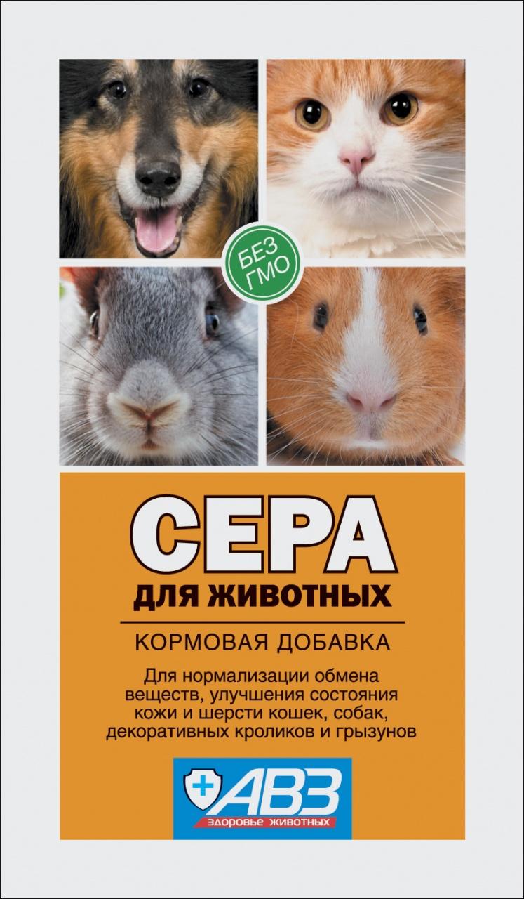 Сера для животных 2.5 гр.