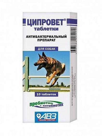 Ципровет для крупных и средних пород собак, уп. 10 таблеток 1 таб. на 10 кг