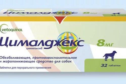 Цималджекс 8 мг, блистер 32 таблетки. 1 табл.