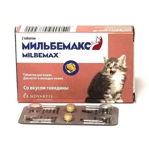 Мильбемакс для котят и молодых кошек, 2 таб.упак, Новартис