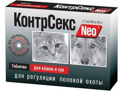 КонтрСекс Neo, таблетки для кошек и сук, 10 шт., 1 блистер, Астрафарм