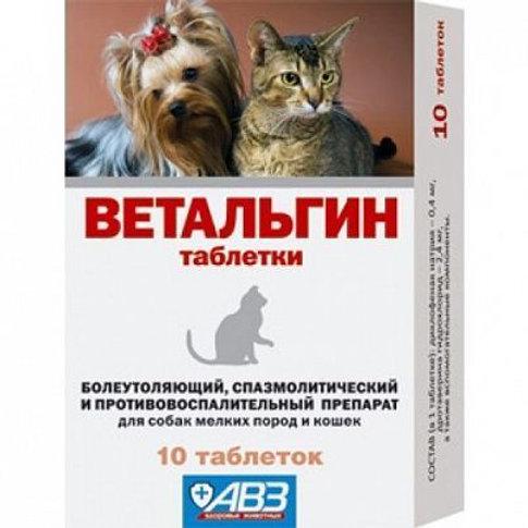 Ветальгин для кошек и собак мелких, 10 таб.упак, 1 таб на 2 кг, 1 упак, АВЗ