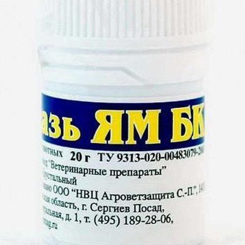 Мазь ЯМ 20г , 1 шт., Вет.препараты, АВЗ