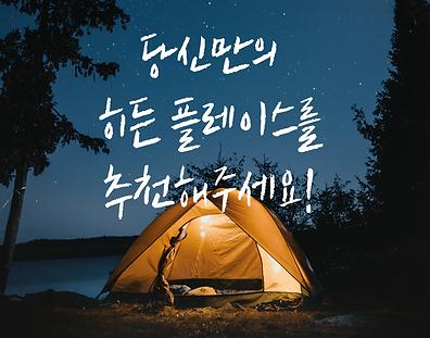 히든플레이스 캠페인_썸네일-03.png